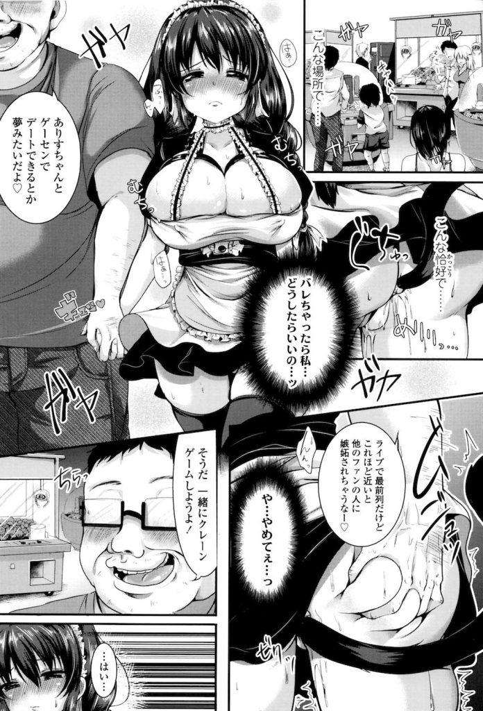 【エロ漫画】お散歩メイドで働く地下アイドル!キモオタのファンに脅迫されて肉便器に堕ちた!【仙道八】