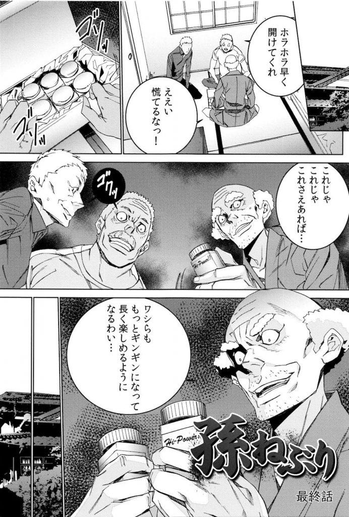 【長編エロ漫画・最終話】エロ祖父に媚薬を盛られて大乱交する義娘と義孫!もう普通じゃ満足できない!【OUMA】