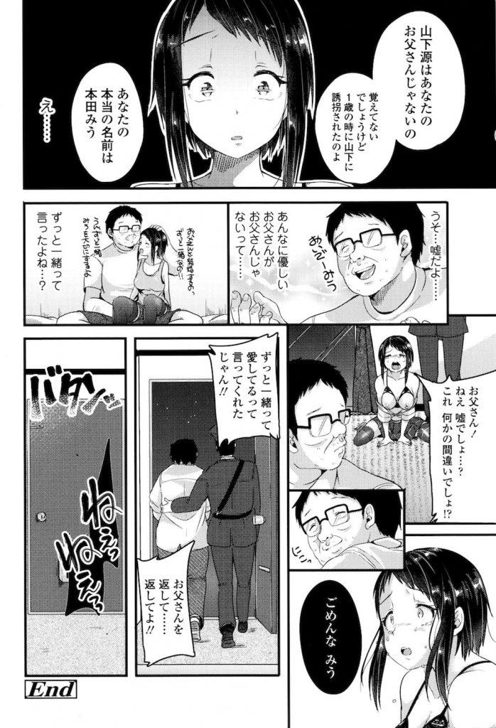 【誘拐エロ漫画】父親と思っていた男は誘拐犯だった!誘拐犯に育てられ何も知らずに学生服でsexする!【仙道八】