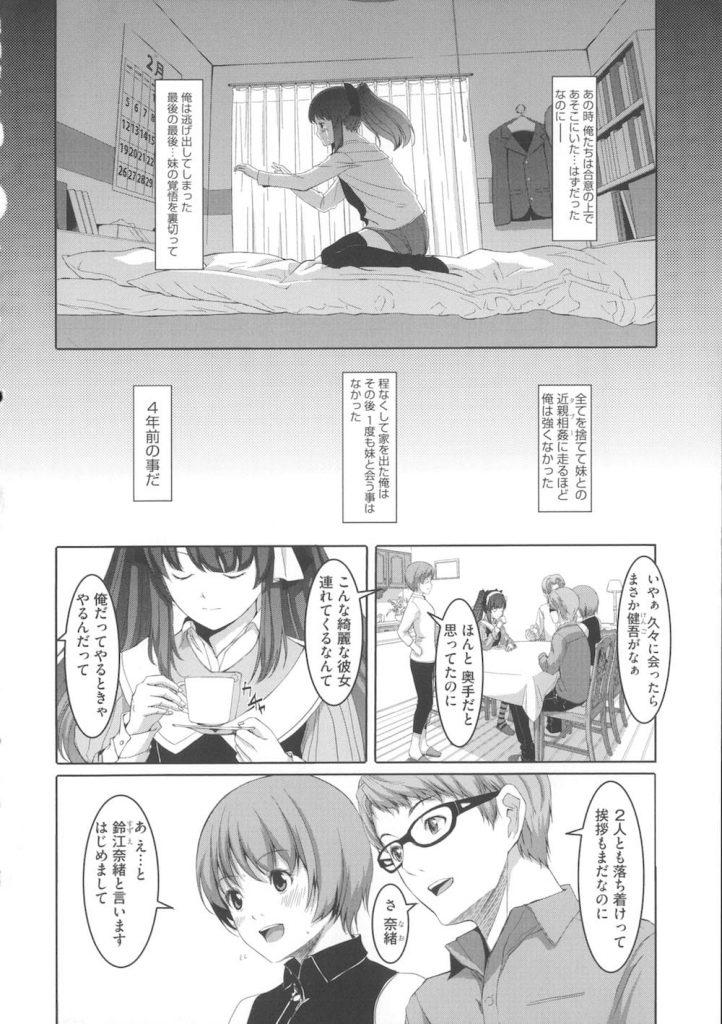 【妹エロ漫画・前編】ロリツインテの妹が裸コートで押しかけてきた!彼女がドアの向こうにいるのに近親相姦!【ぐすたふ】