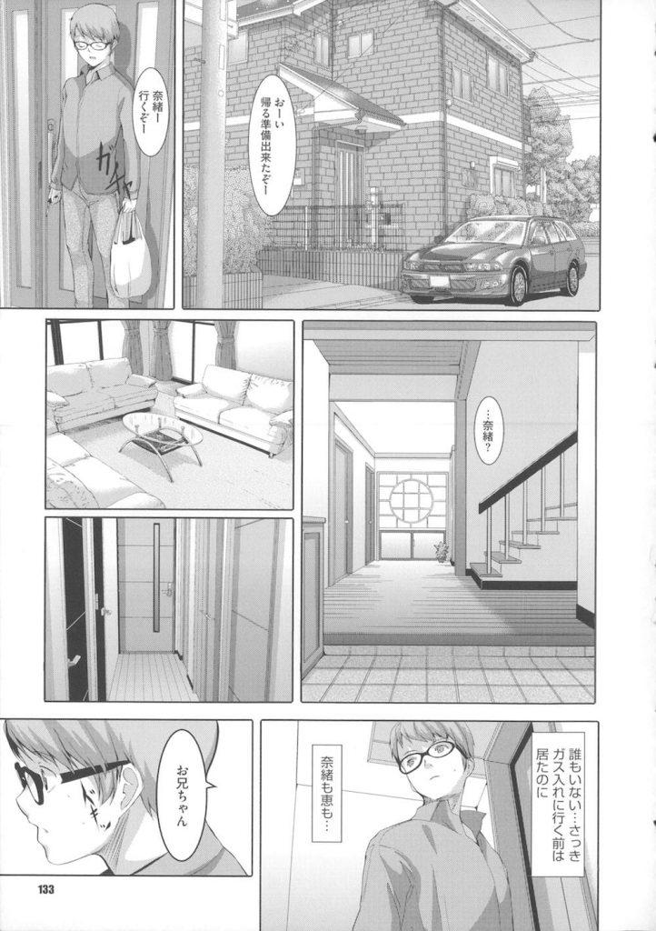 【妹エロ漫画・後編】兄を彼女から寝とるロリツインテの妹!妹子宮に直接ザーメンを注ぐ兄!【ぐすたふ】