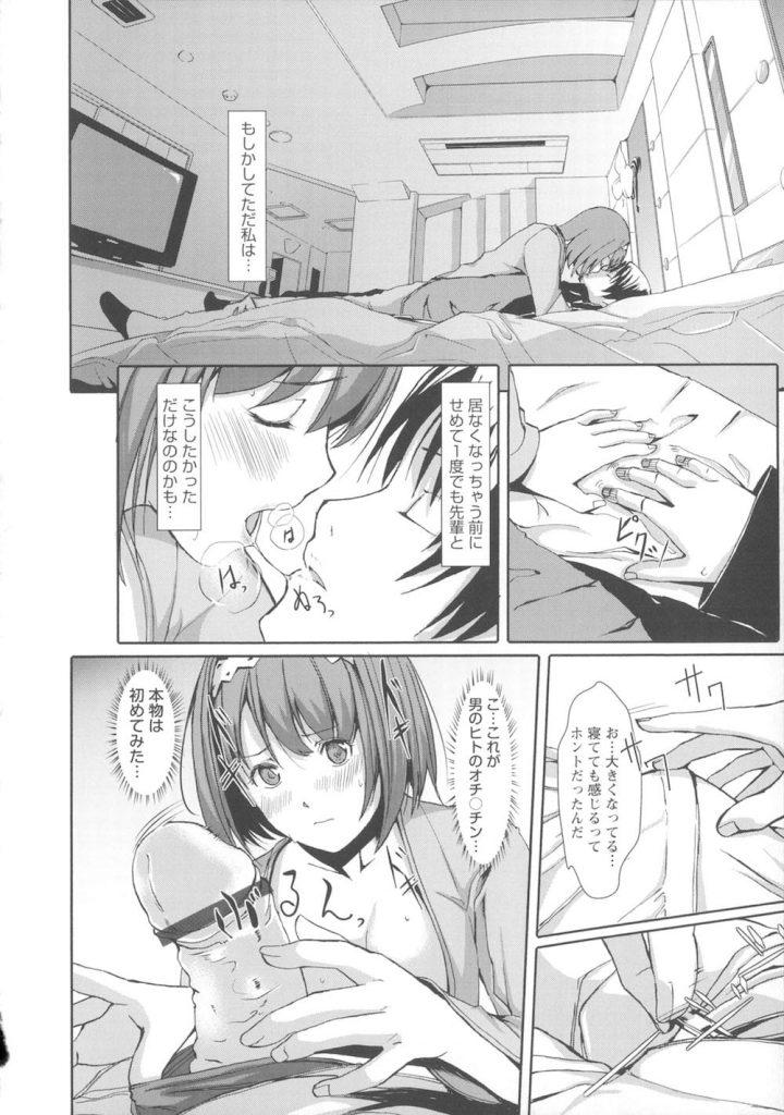 【エロ漫画】サークルの追いコンで酔った先輩の寝込みチンポをフェラする処女な女子大生!【ぐすたふ】