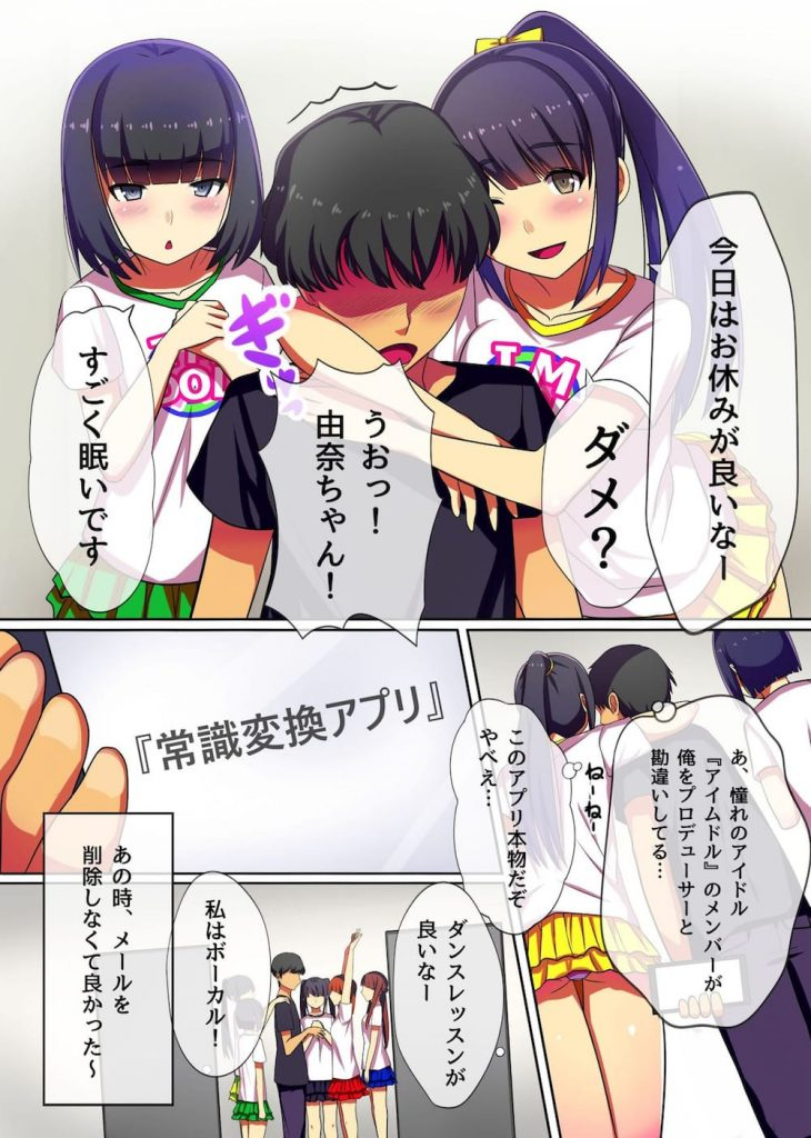 【エロ漫画】常識変換アプリで憧れのアイドルグループをエロ操作!アイドルマンコに射精しまくる!【NCP】