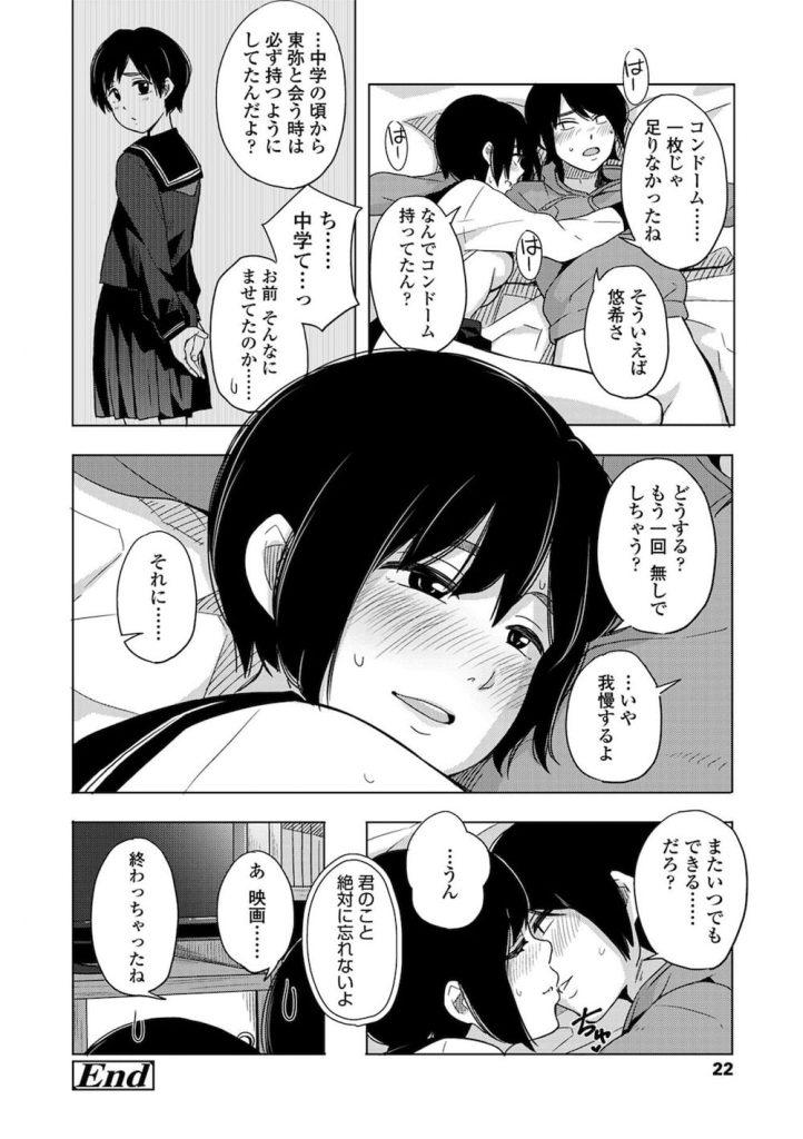 【エロ漫画】青春初エッチ!女子高生となった幼馴染に異性を感る青年!彼女は中学生の頃から待っていた!【きいろいたまご】