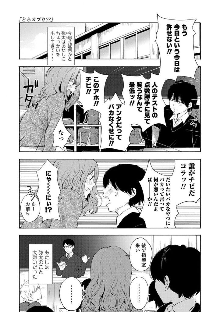 【エロ漫画】嫌いから始まる恋!二人の辿々しい初エッチはラブラブいちゃいちゃ!青春ど真ん中!【きいろいたまご】