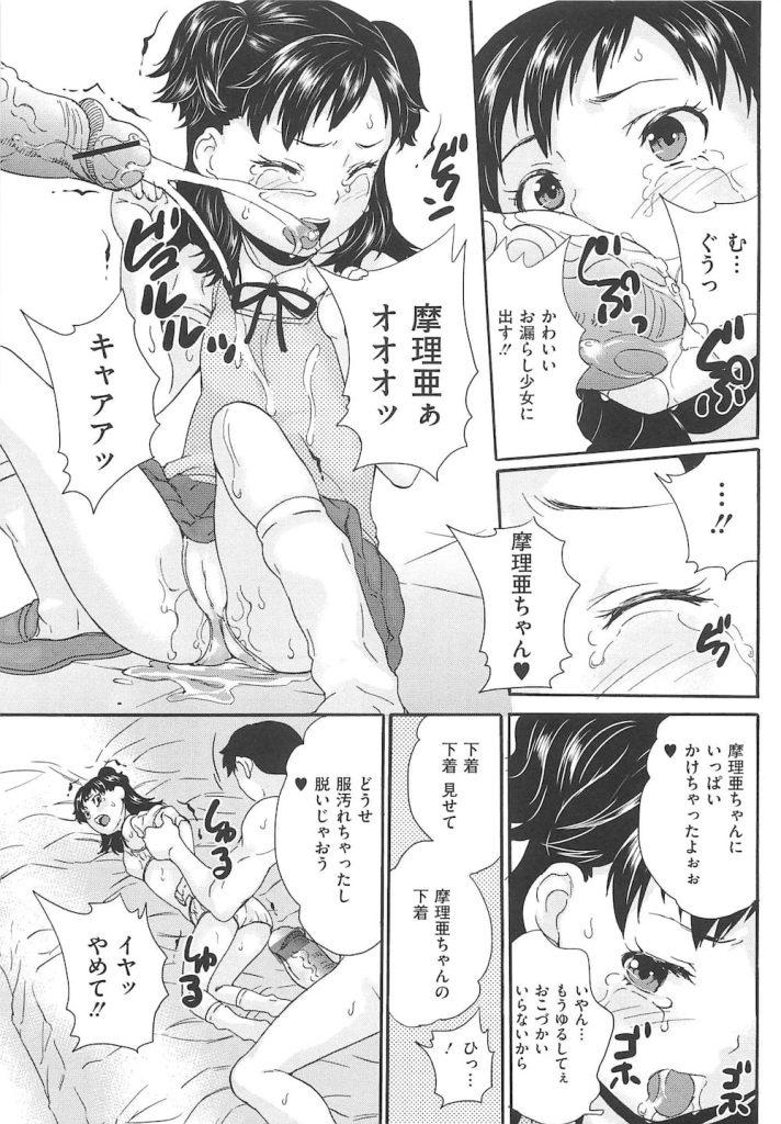 【エロ漫画】小学生 VS 50センチ巨大チンポ!無毛処女マンと処女アナルに巨チンを2穴同時生ハメ中射精!【朝比奈まこと】
