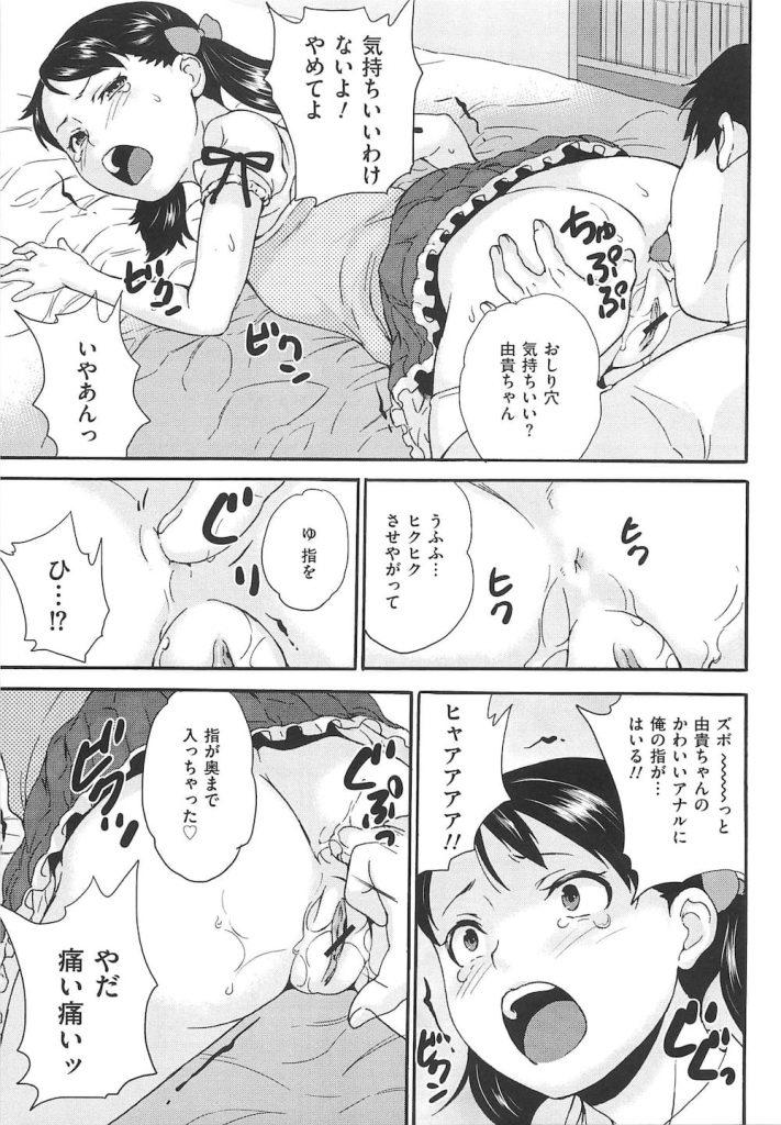 【エロ漫画】JSの姪を強姦する変態叔父!ロリアナルを指でいじって痛がる少女を無視してAF!【朝比奈まこと】