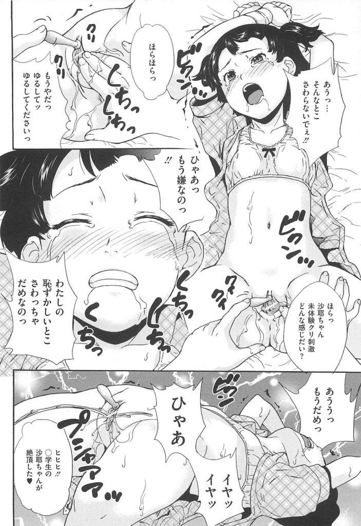 【エロ漫画】ジュニアアイドルをホテルでレイプする鬼社長!クリ吸引にアナルパールに処女中出し!【朝比奈まこと】