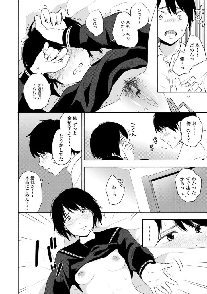 【エロ漫画】内気なJKクラスメートに告白された!初エッチ失敗!喋ってくれなきゃわかんないよ!【きいろいたまご】