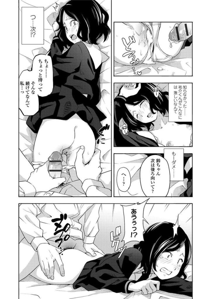 【エロ漫画】天パがコンプレックスなJC!心を許す兄の友人に告白されて初エッチ!気持ちよくて乱暴にされちゃった!【きいろいたまご】
