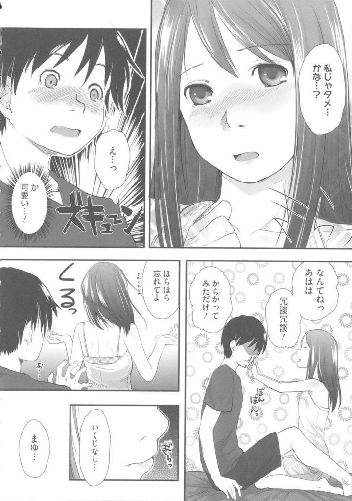 【エロ漫画】幼馴染のちっぱいJKが可愛い嘘を!初エッチなのに気持ちよすぎた!【左カゲトラ】