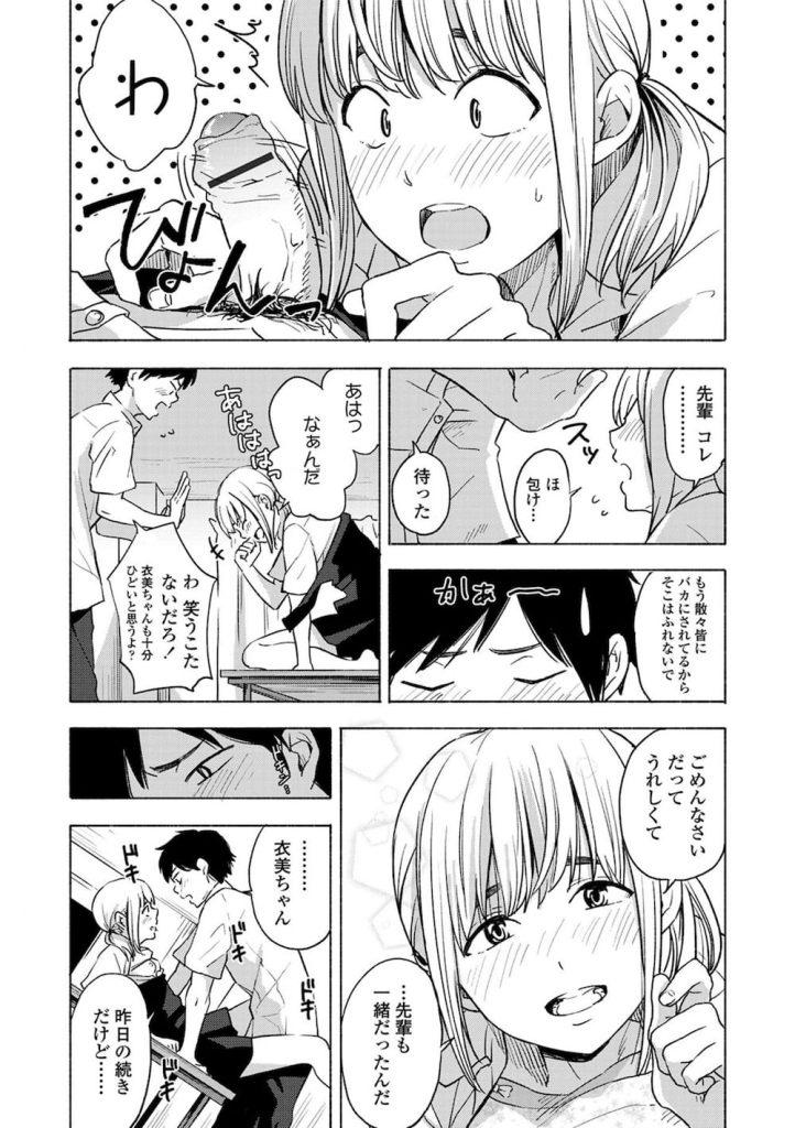 【エロ漫画】陥没乳首に悩むJK!手品部の先輩が立ち乳首にしてくれた!そして初エッチ!【きいろいたまご】