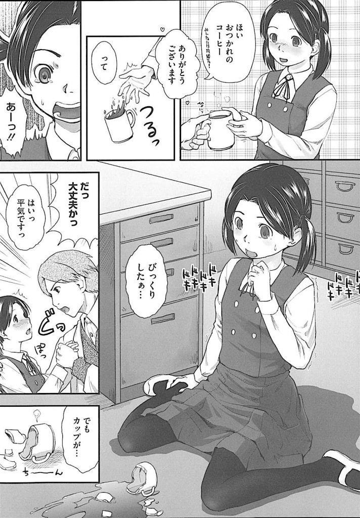 【エロ漫画】教え子JCがカップを割ったからって、お仕置きでアナルSEXってやりすぎじゃね!【左カゲトラ】