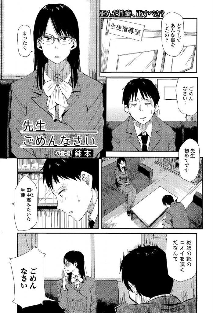 【エロ漫画】女教師のパンプスをクンカしてるのバレた!呼び出されて足を舐めさせられ筆おろしSEX!【鉢本】