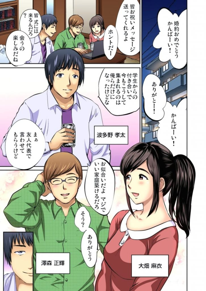 【長編エロ漫画・第1話】婚約した親友カップルの嫁をレイプする!俺だって好きだったんだぞ!【ピンク太郎】