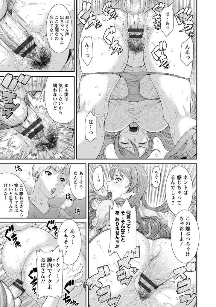 【脅迫エロ漫画】友達の母親をレイプした!それから脅迫して何度も生ハメ膣出しSEX!おばさん感じてるよね!【砂川多良】
