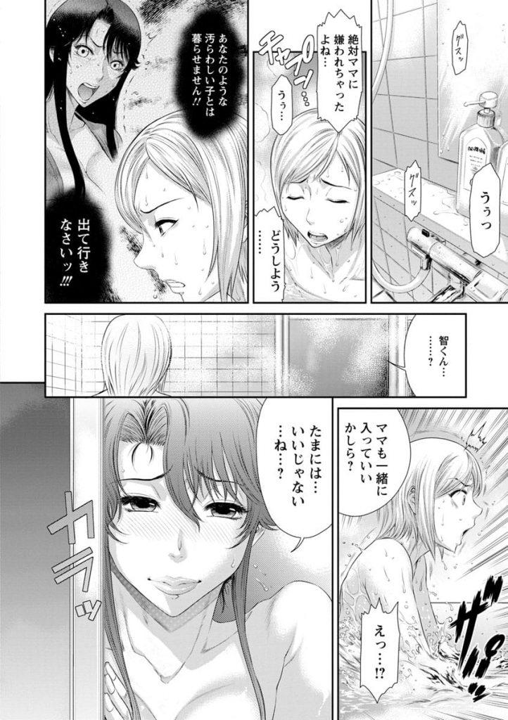 【エロ漫画】え!お母さんの下着を嗅いでパンコキしてたの!心配しないでお母さんも、あなたの下着でオナニーしてたから!【砂川多良】