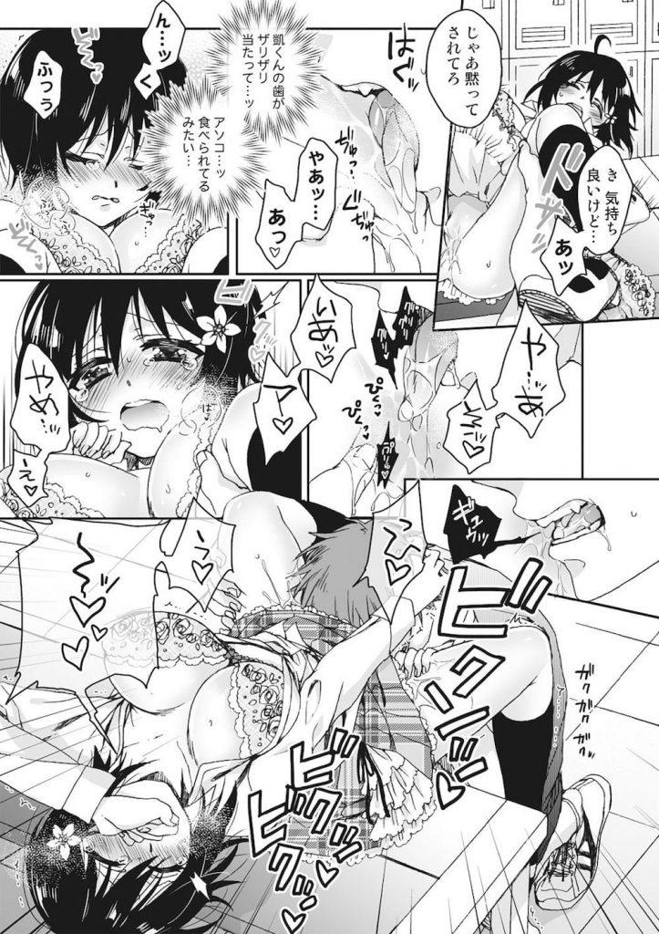 【長編エロ漫画・最終話】朋弥の過去が明らかに!更衣室で凱と仲直りのいちゃSEX!二度と勝手にいなくなるな!【早乙女もこ乃】