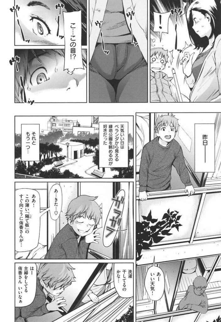 【エロ漫画】隣の綺麗な人妻は露出狂の変態ビッチな奥さんでした!裸コートでクリにローターあててたよ!【シオマネキ】