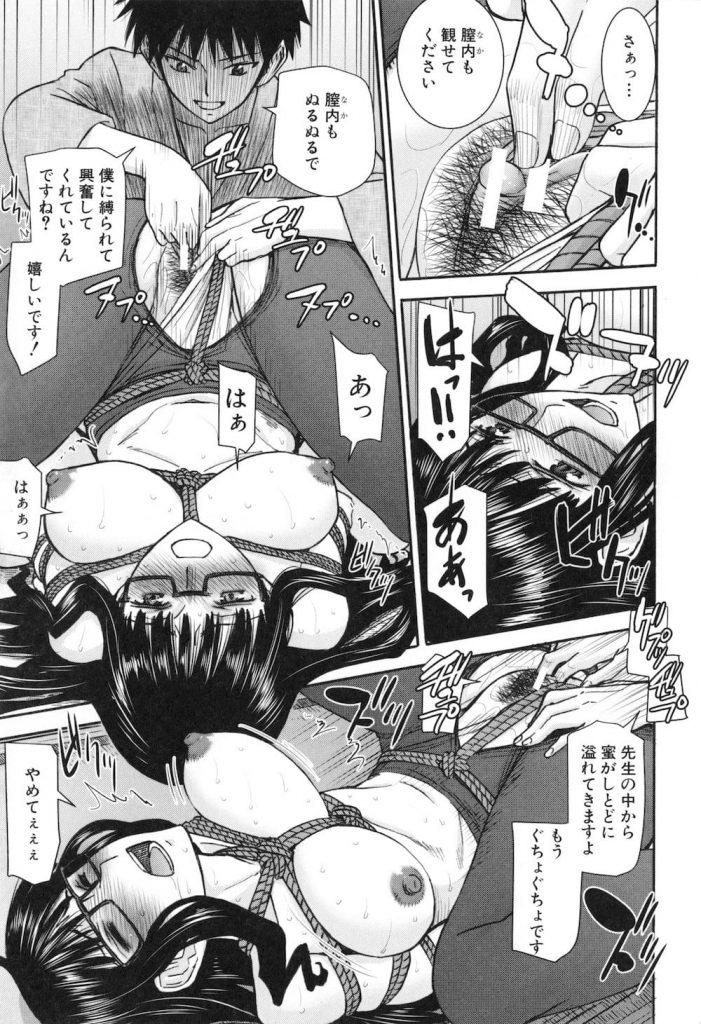 【長編エロ漫画・前編】美人教師が家庭訪問した先は縛師の一族だった!調教されてMが開花した美人先生!【いのまる】