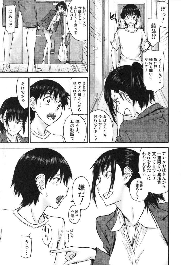 【エロ漫画】従姉妹の姉さんと7日間SEXし放題で3万円!1日2回ハメて14回かぁ〜!安いよね!お願いしまーす!【いのまる】