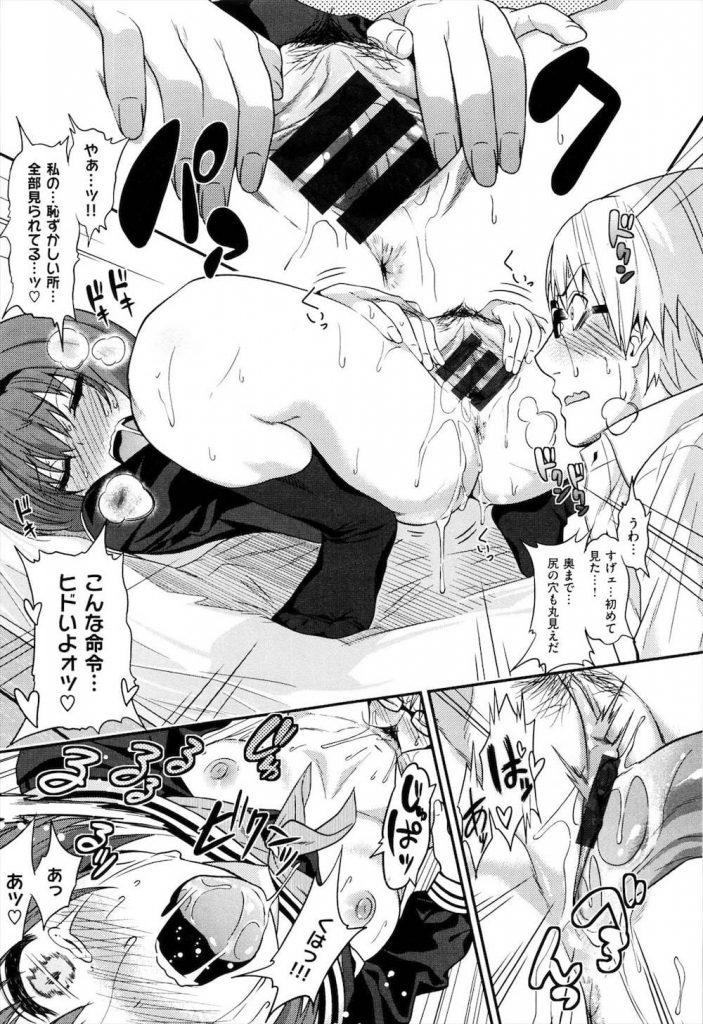 【エロ漫画】片思いの娘は変態メス豚なドMなJKだった!初めてのSEXだけど無茶苦茶にしてやんよ!【くじら】