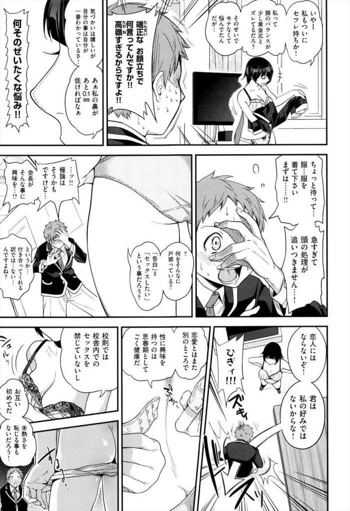 【エロ漫画】高嶺の花な生徒会長JKは処女なのにビッチなS女だった!童貞くんに告白されて生徒会室で初エッチ!【くじら】