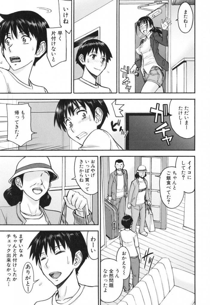 【エロ漫画】従姉妹のお姉さんを3万円で7日間ハメ放題!色んなSEXに挑戦する二人!ラストは観覧車で露出ハメ!【いのまる】