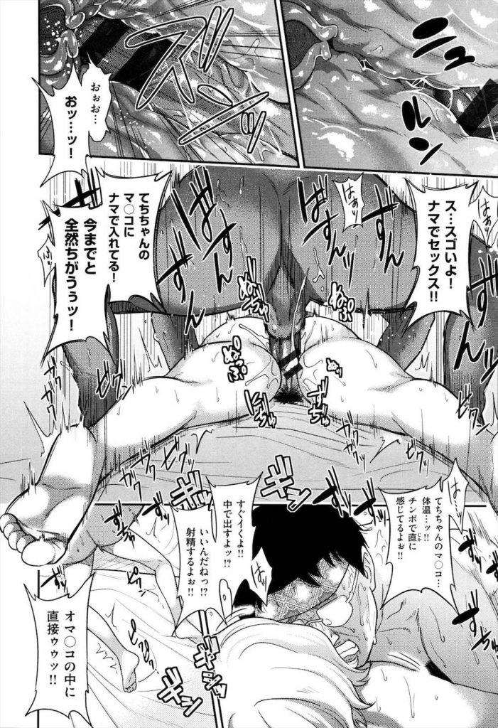 【エロ漫画】学年一の幼児体型なギャルJKが罰ゲームでキモオタの筆おろし!まさかの絶倫で絶頂の渦!【くじら】