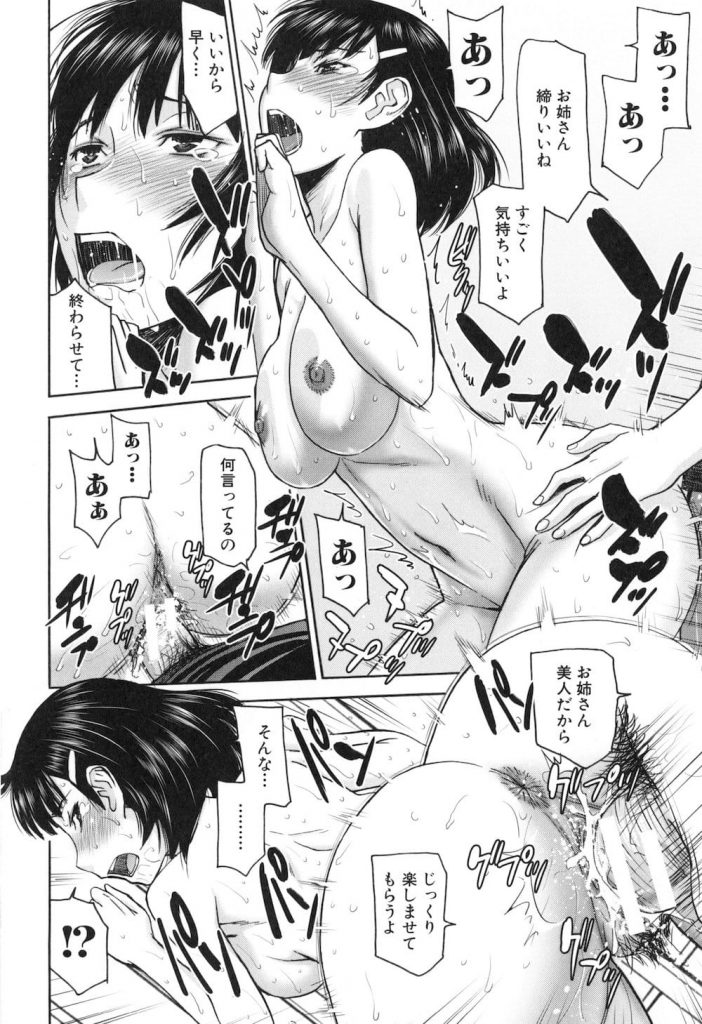 【エロ漫画】エレベーターが故障して閉じ込められた美女モデル!一緒に閉じ込められたドSで嫌な男と生ハメすることに!【いのまる】