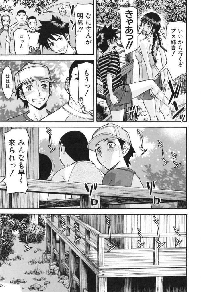 【エロ漫画】神社に隠したエロ本!友達の姉が見ながらオナニーしてた!そのまま社で筆おろし!夏の暑い日でした!【いのまる】