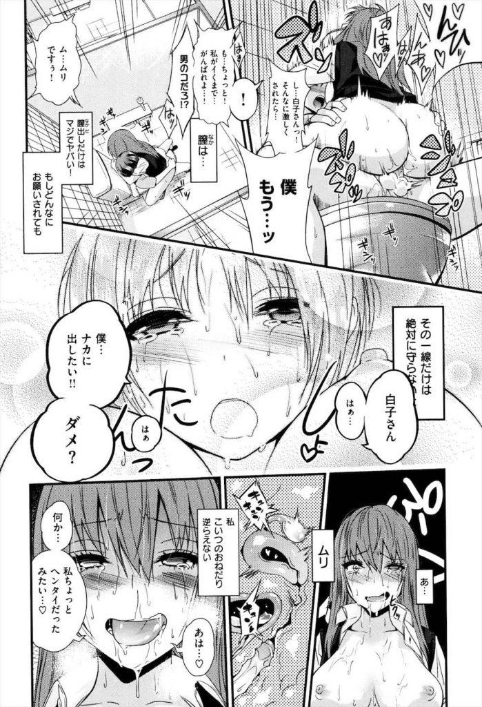 【エロ漫画】援交JKが待ち合わせ場所に行ったらショタ登場!ショタの筆おろしでショタチンポにハマっちゃった!【くじら】