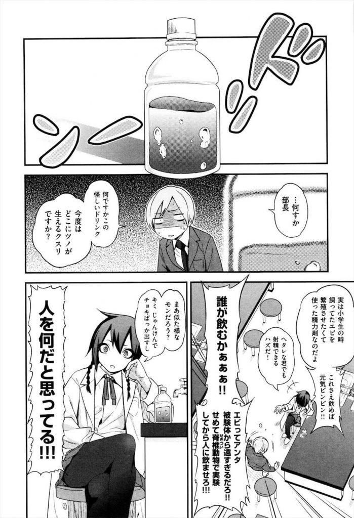 【エロ漫画】化学部の部長JKに精力剤を飲まされ覚醒!筋弛緩剤を部長に注射して連続中出しする後輩君!【くじら】