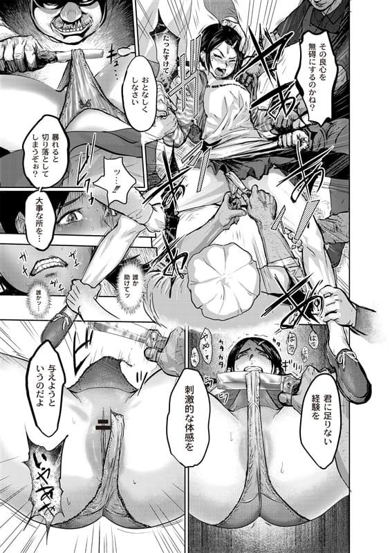 【長編エロ漫画・第2話】パティシエを目指す専門学生な美少女!巨根コックに破瓜レイプされ精子まみれで女体盛り!【ピンク太郎】