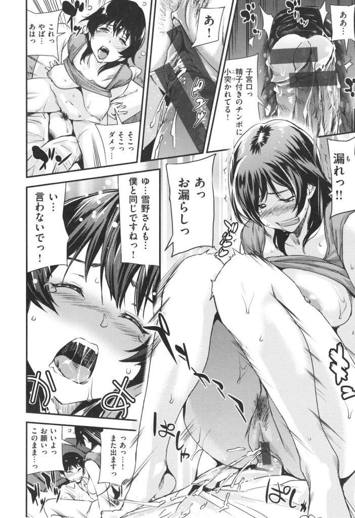 【エロ漫画】隣に住む巨乳好きのショタを誘惑して生ハメしちゃうビッチ人妻!下から見上げるエロい顔!【シオマネキ】