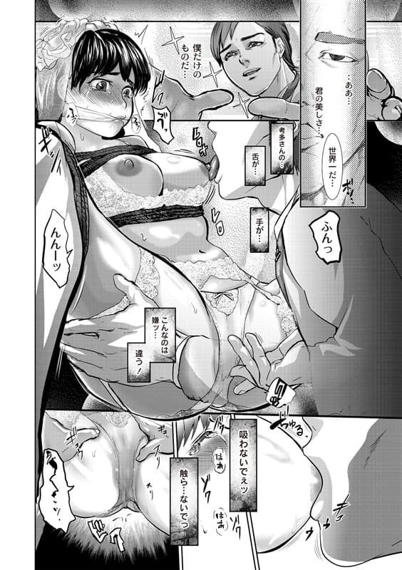 【長編エロ漫画・第3話】サディストなエリートが集まる豪華客船!フィアンセを緊縛して公開破瓜SEX!【ピンク太郎】