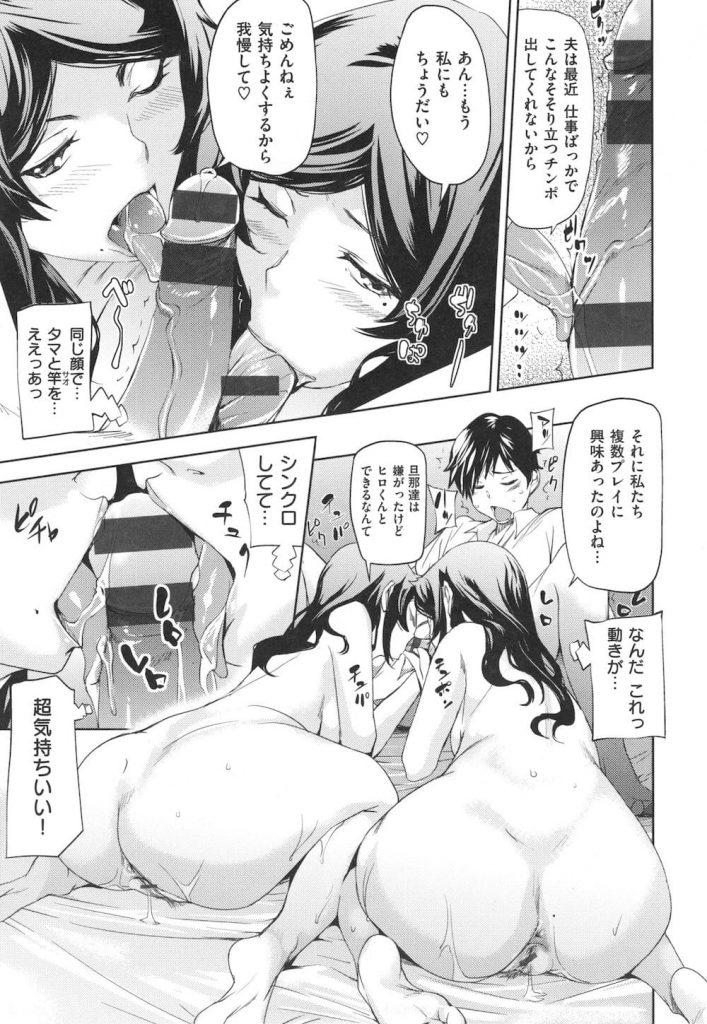 【エロ漫画】両隣に引っ越してきた人妻はビッチな美人双子だった!同じマンコでツインズSEX!【シオマネキ】