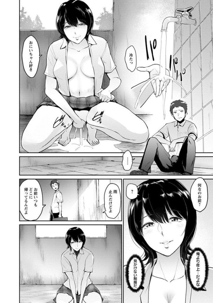 【エロ漫画】雨が降ると必ず廃墟にいる病んだ女子高生!餌付けからのちんぽ漬けで俺の所有物に!【ビフィダス】