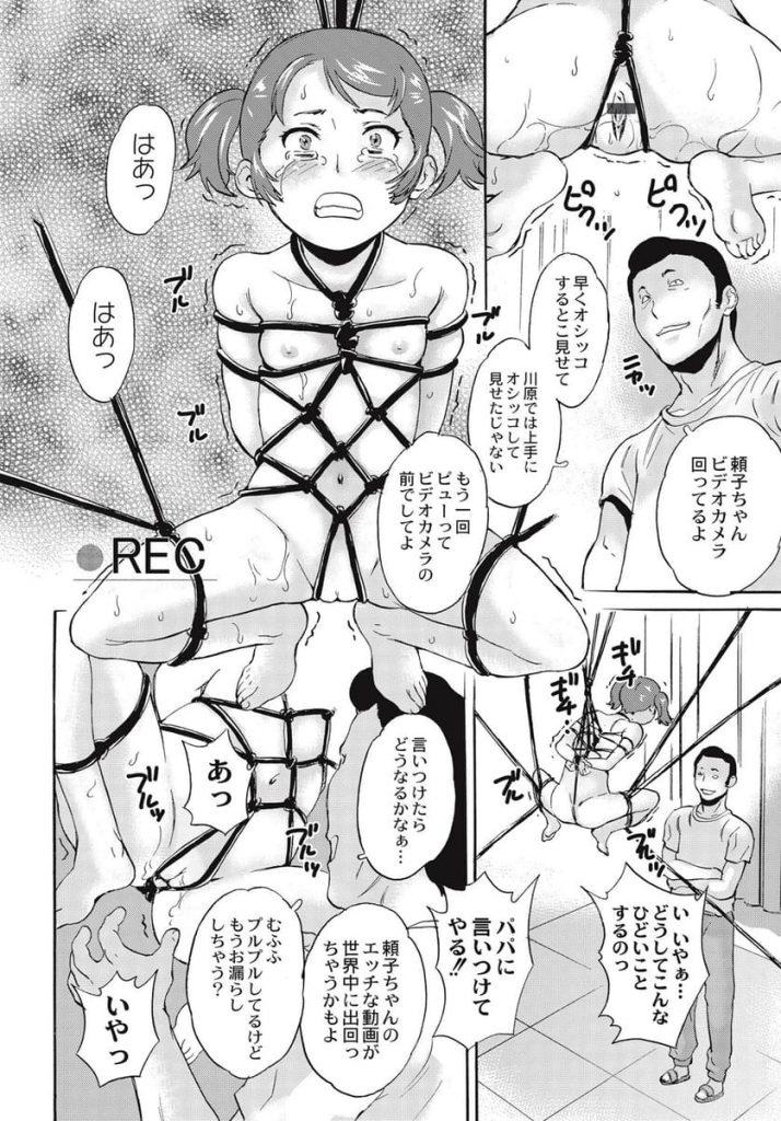 【長編エロ漫画・第5話】吊り縛り拘束されたJS!強制放尿を録画されて吊られたままチンポねじ込まれてる!【朝比奈まこと】