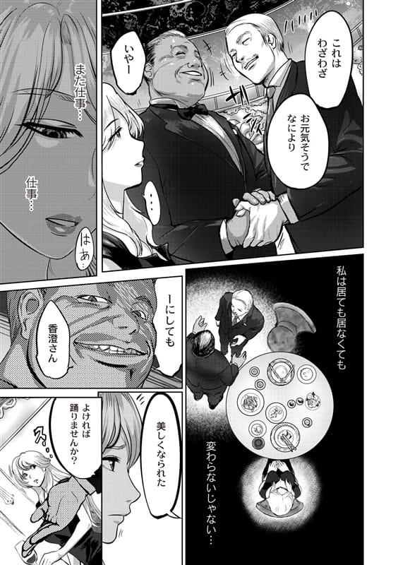 【長編エロ漫画・第5話】お嬢様が父親に売られ色黒キモ男にレイプされた!スタンガンで感電されて全身舐めまわされ無理矢理レイプ!【ピンク太郎】