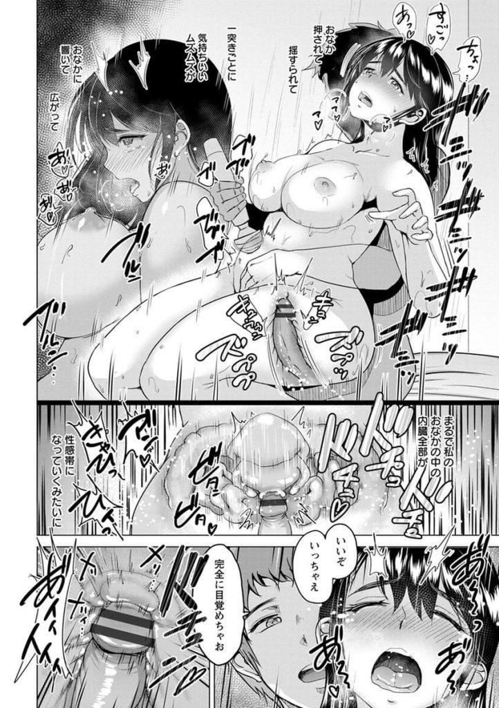 【エロ漫画】箱入り娘だった人妻が初エッチに失敗!女友達の旦那を貸してもらい開発してもらう!【ビフィダス】