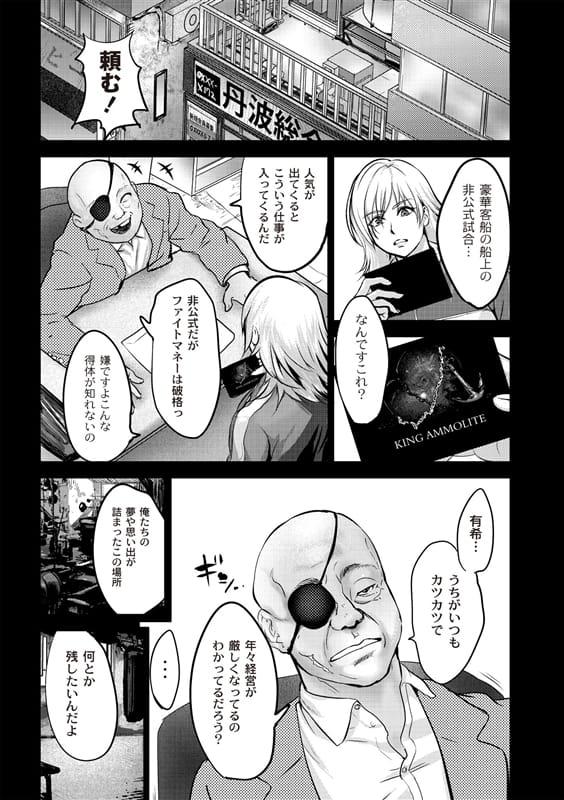 【長編エロ漫画・第6話】女格闘家が監修の前で公開アナルレイプ!パワーボムからのマングリ返しクンニ!【ピンク太郎】