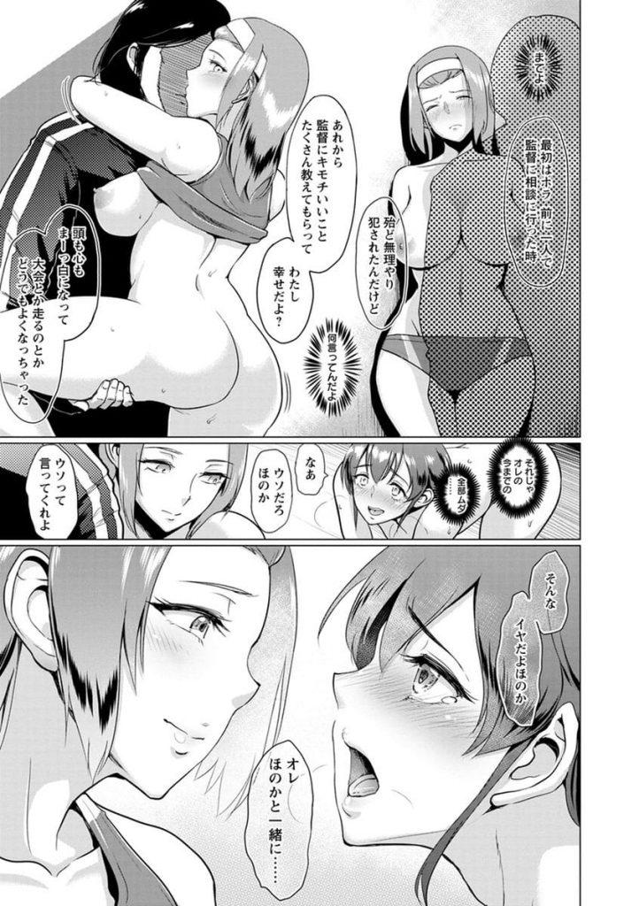 【エロ漫画】親友の為に監督にマンズボさせる陸上部のボクっ娘JK!親友は監督に孕ませられていた!【ビフィダス】