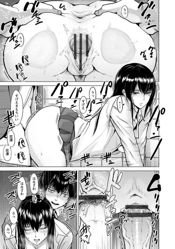 【エロ漫画】告白して付き合い即SEXした黒髮ロングな巨乳JKの彼女!彼女はいつも公衆便所でSEXする!【ビフィダス】