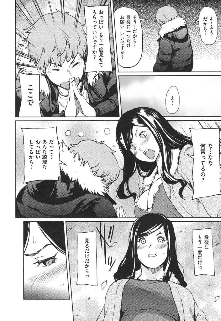 【エロ漫画】頼んだら断れない性格のお隣の巨乳人妻!公園で露出SEXさせてくれたよ!【シオマネキ】