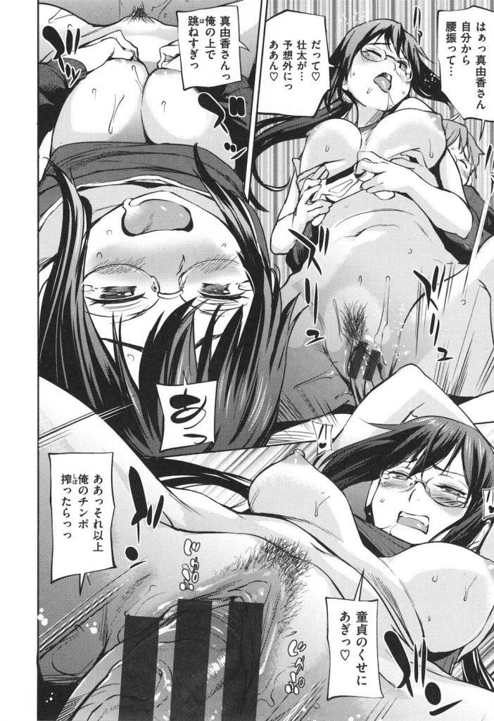 【エロ漫画】TVゲームにハマった先輩JD!大きなおっぱいをコントロール代わりに!乳首ボタン押して筆おろし!【シオマネキ】