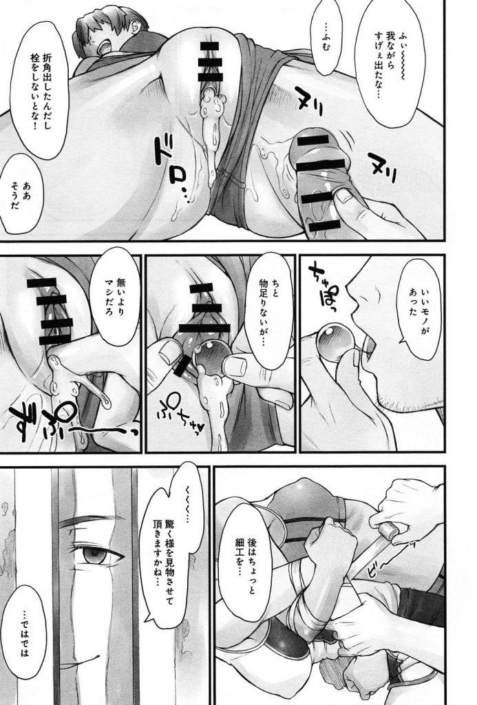 【長編エロ漫画・第2話】時間停止時計を手にいれた男!次の獲物は陸上部女子高生二人!ランニングブルマにしゃぶりつく!【BANG-YOU】