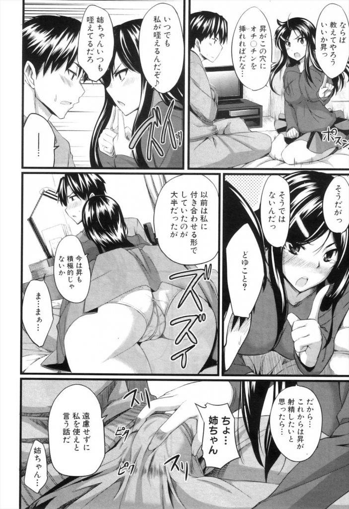 【壁マンコエロ漫画】ブラコンのJK姉が壁に穴を開けて弟専用の肉便器に!壁マンコを突きまくる弟!【Fue ふえ】