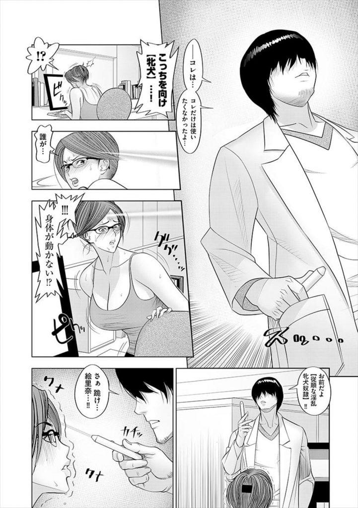 【エロ漫画】研究員のオタク野郎が開発した催眠装置で女主任をレイプする!爆乳を振り乱し回転騎乗位でグルグル回る!【脇乃敬文】