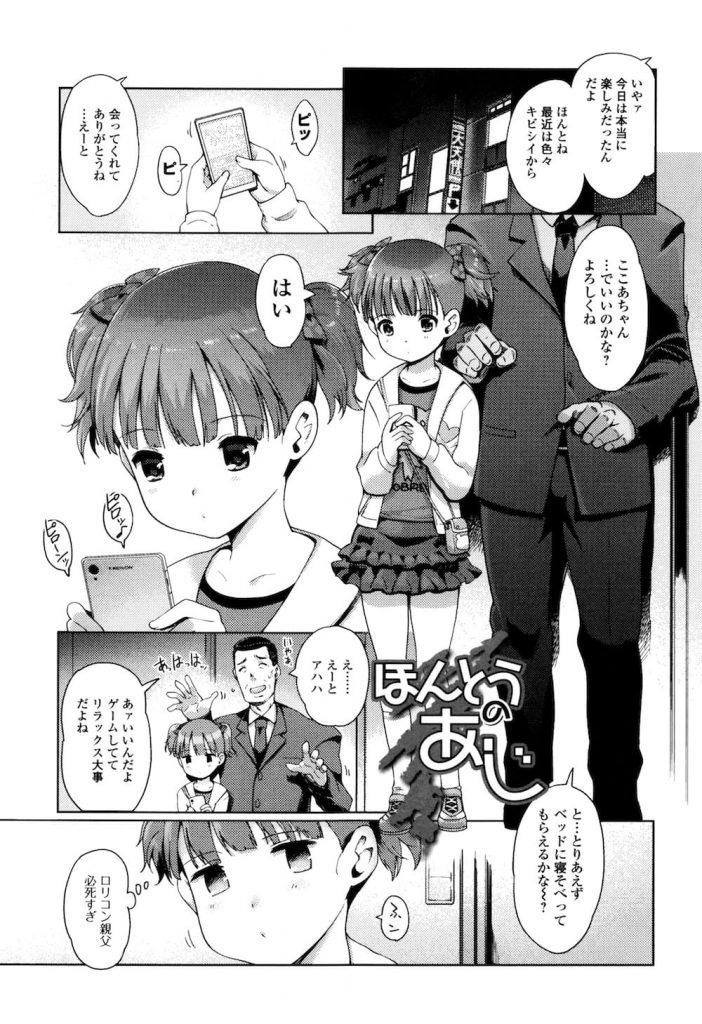 【JS開発エロ漫画】援交するJS少女がロリコンオヤジとラブホに入る!初のテクニシャンオヤジで何度もイカされ、お漏らし失神!【木谷椎】